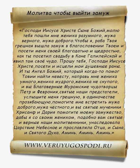 Заговор на любовь и молитва чтобы выйти замуж.  Источник статьи: http://veruyugospodi.ru/index.php/zagovor/zagovor-na-lubov.html  © Заговоры и молитвы - Верую Господи.Ру