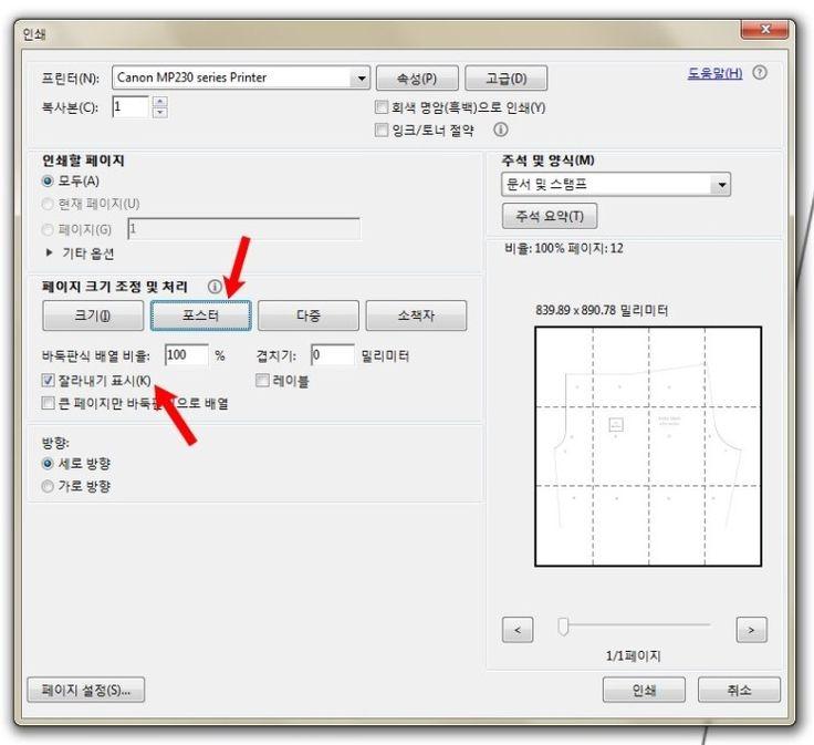 ★PDF 파일 실물패턴 분할 인쇄 하는 법★ 우선 PDF파일을 오픈하셔서..아래 사진과 같이 인쇄 버튼