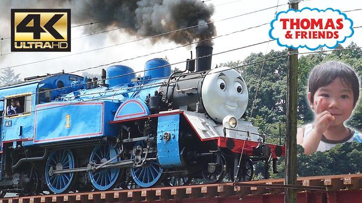 Thomas and Friends トーマス号 大井川鉄道 SL きかんしゃトーマス 4K SL Japan そうちゃん3歳 | KidsOf...