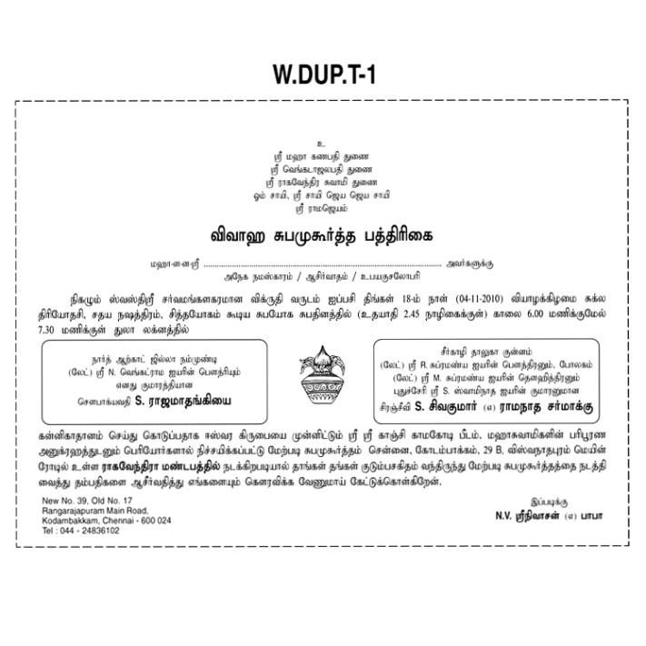 Wedding Invitation Wording In Tamil Font 4 Reception Invitations Marriage Invitation Templates Marriage Invitations