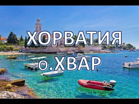 Хорватия – страна тысячи островов | Отпуск у моря на острове Хвар | Путе...
