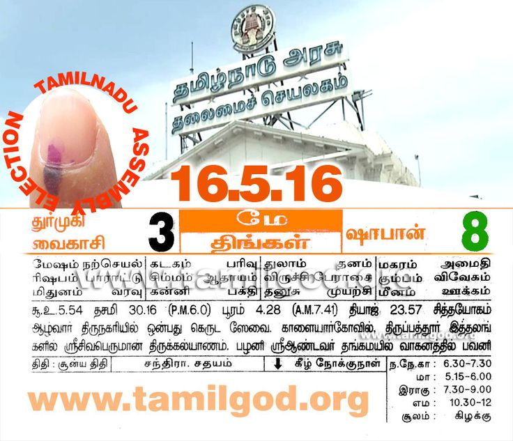 230 best TAMIL DAILY CALENDAR 2016 images on Pinterest | The day ...
