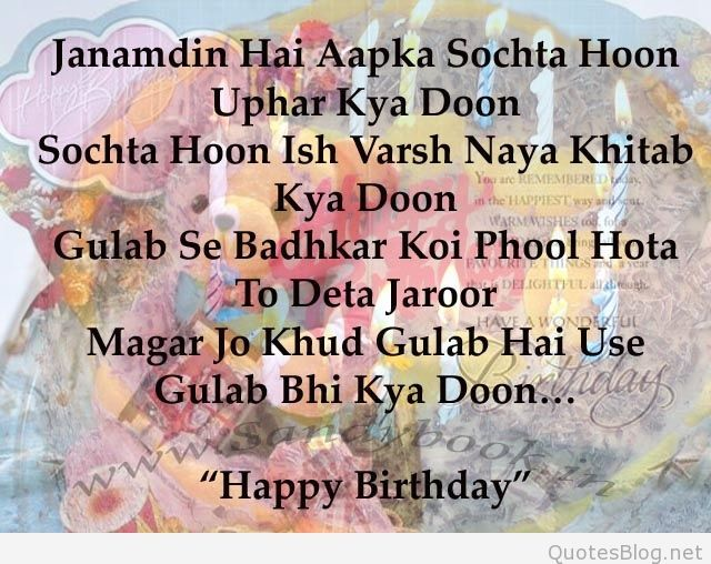 Happy Birthday Wishes For Best Friend Girl In Hindi 53284