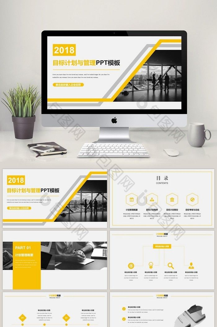 Yellow Business High End Target Planning And Management Ppt Template Powerpoint Pptx Free Download Pikbest Powerpoint Template Free Powerpoint Ppt Template