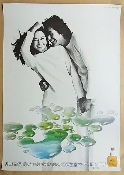 資生堂のポスター 1973
