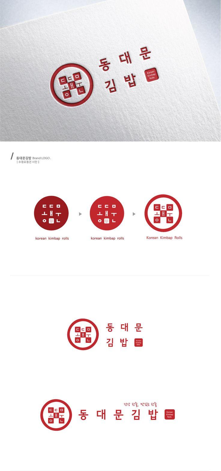 동대문김밥 / Design by replus / 김밥의 단면을 나타내는 붉은 원 안에 동대문 이라는 한글 타입을 김밥 속 재료로 형상화 하여…