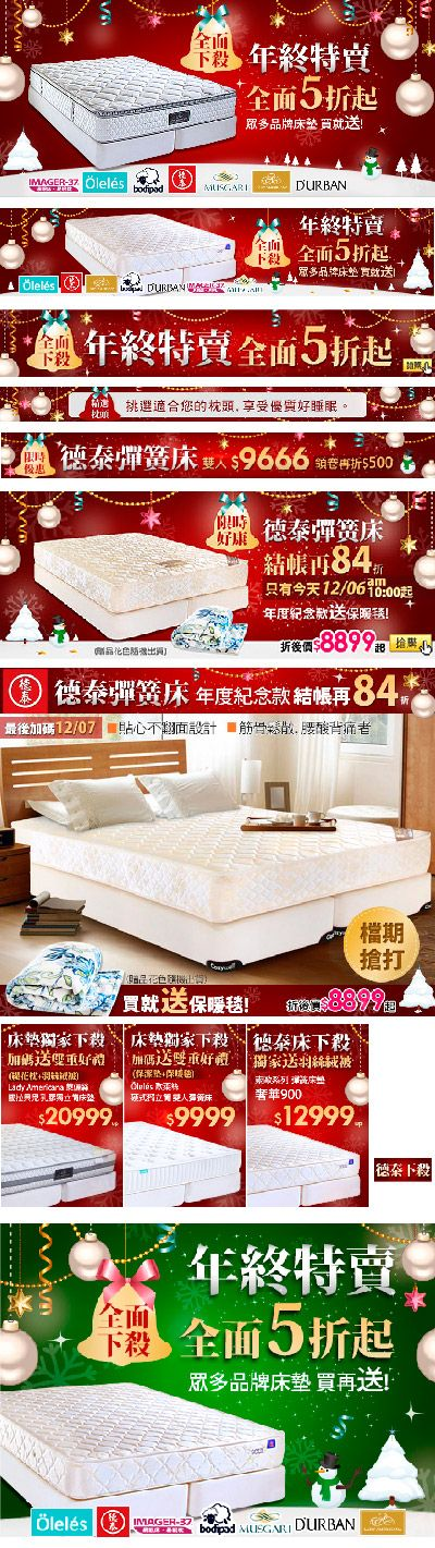 2016-12-mattress banner