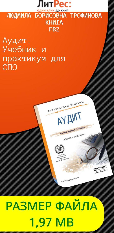 Учебник финансы и кредит перекрестова онлайн кредит на кошелек онлайн