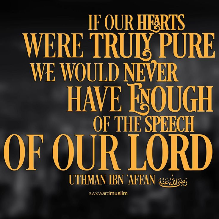 Uthman bin Affan. If our hearts were truly pure...