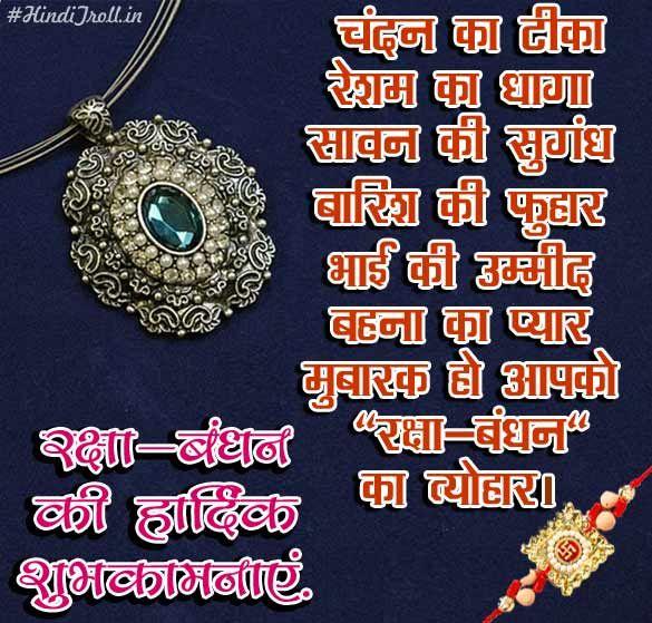 Chandan-Ka-Teeka-Resham-Ka-Dhaga-Happy-Raksha-Bandhan ...