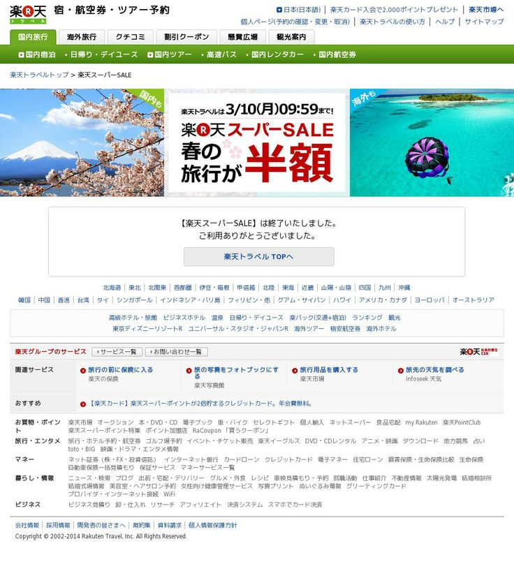 2014/3/2【D】スーパーSALE 2014年3月(本番):国内&各ページ用パーツ