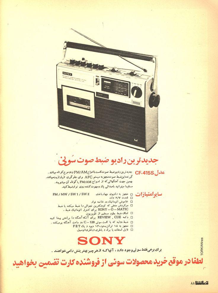 جدیدترین رادیو ضبط سونی مدل سی اف ۴۱۵ اس - آگهی تک رنگ از صفحه ۸۸ مجله تماشا - شماره ٢۶٧ - ۴ بهمن ۱٣۵۴