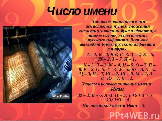 ИМЕНА ЧИСЛА «2»