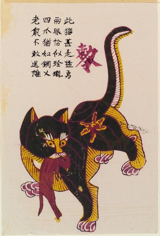 Vintage asian art cat painting