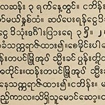 Elementary Handbook of the Burmese Language