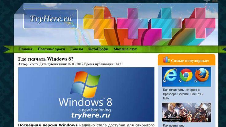 Как установить Windows 8 на VirtualBox?