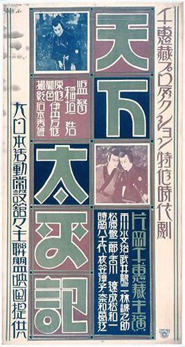 『天下太平記』(1928年) Tenka Taiheiki (1928) #キネマ文字