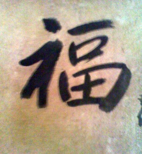 LETRA CHINA BUENA SUERTE.  Más información en http://areladeco.com