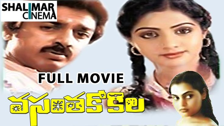 Watch Vasantha Kokila Telugu Full Length Movie || Kamal Haasan, Sridevi, Silk Smitha Free Online watch on  https://free123movies.net/watch-vasantha-kokila-telugu-full-length-movie-kamal-haasan-sridevi-silk-smitha-free-online/