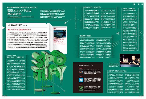 雑誌『WIRED』VOL.8 発売中。最新号とバックナンバー。|WIRED.jp