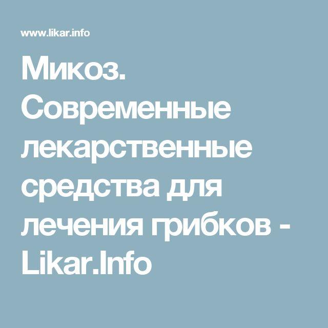 Микоз. Современные лекарственные средства для лечения грибков - Likar.Info