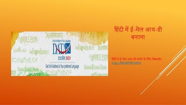 ह िंदी में ई-मेल आय-डी बनाना ह िंदी में ई-मेल आय-डी बनाने के ललए वेबसाईट: http://मेल.डाटामेल.भारत/