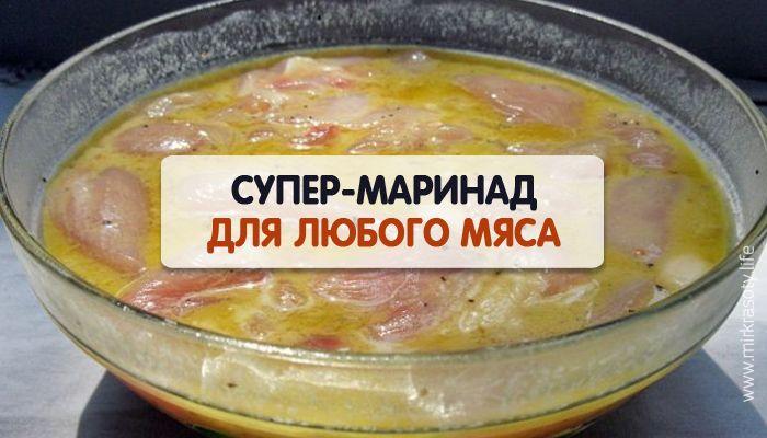 Маринад — лучший способ придать мясу изумительный вкус, аромат и аппетитный вид! Сделайте такую заливку и удивитесь, насколько вкусно получится!