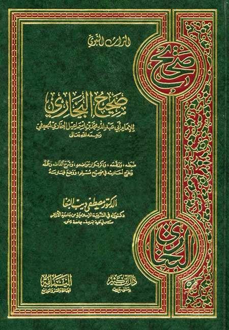 الكتب - صحيح البخاري - كتاب الإيمان- الجزء رقم1