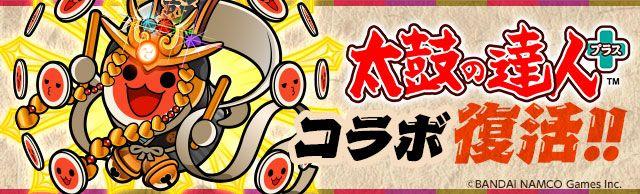 太鼓の達人コラボ復活!|パズル&ドラゴンズ