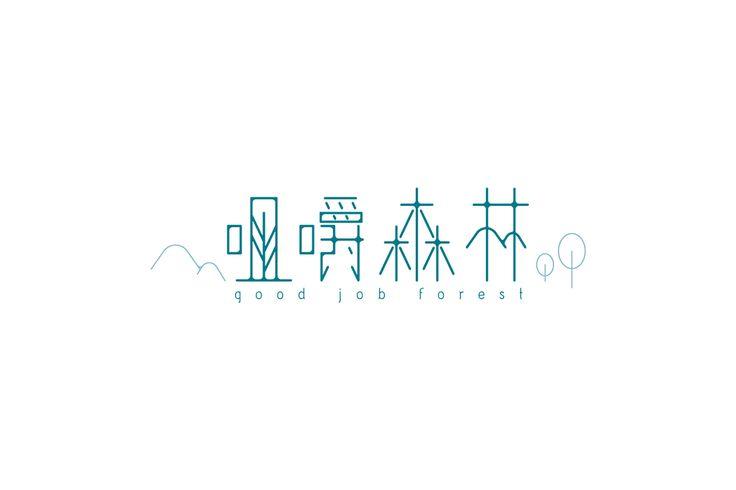 標準字 / Logotype on Behance