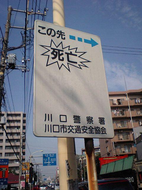imeige: 最近、知り合いに教えられて埼玉県の怖さを知りました……。ちょっと行けそうにないです……。… on Twitpic