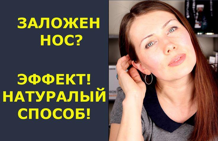 Как снять заложенность носа без капель