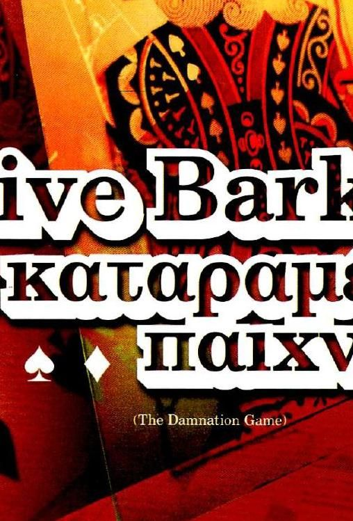 #ClippedOnIssuu from Clive barker το καταραμένο παιχνίδι