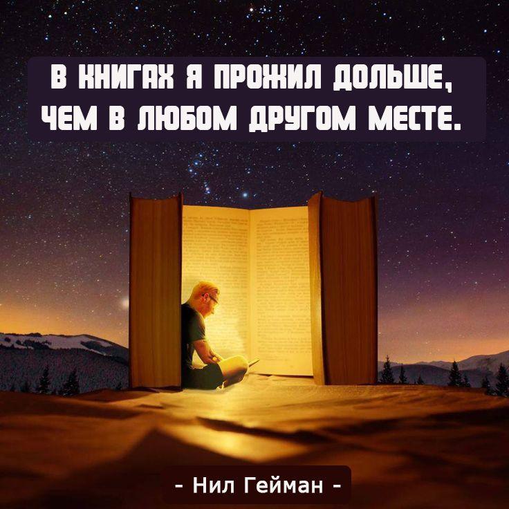 Нил Гейман о книгах