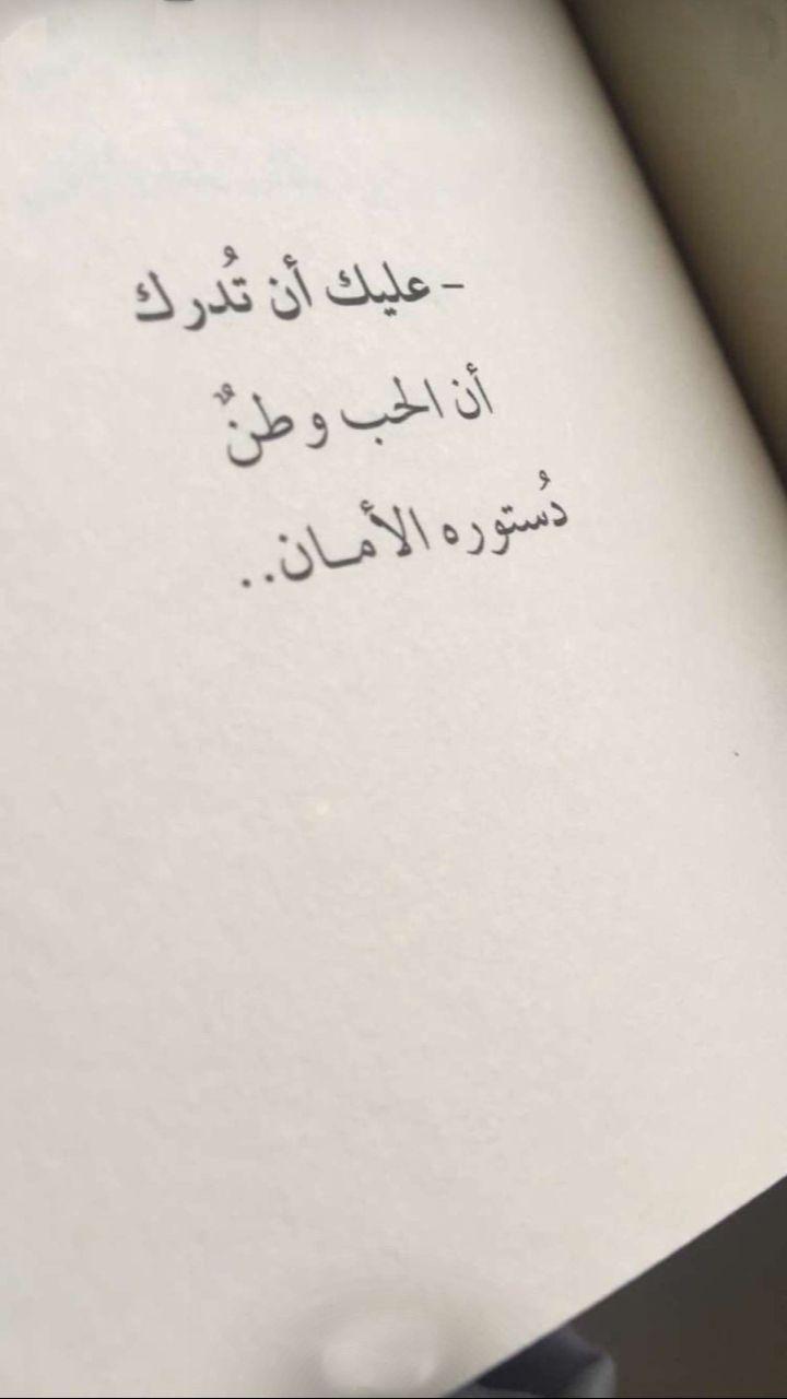 الامان دستور الحب Love Words Postive Quotes Quotes