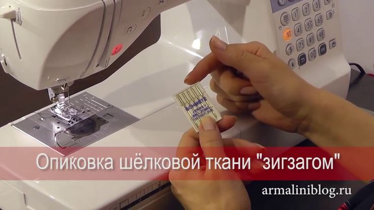 Опиковка шелковой ткани зигзагом