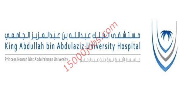 متابعات الوظائف وظائف صحية فى مستشفي الملك عبد الله الجامعي بالرياض وظائف سعوديه شاغره University