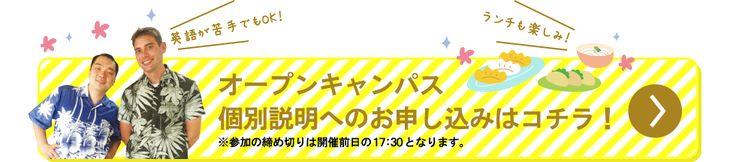 オープンキャンパス個別説明へのお申し込み 沖縄専門学校ライフジュニアカレッジ www.life.ac.jp
