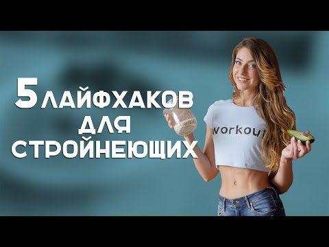 ТОП-3 напитка для похудения [Лаборатория Workout] - YouTube
