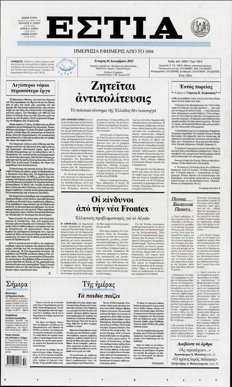 Εφημερίδα ΕΣΤΙΑ - Τετάρτη, 16 Δεκεμβρίου 2015