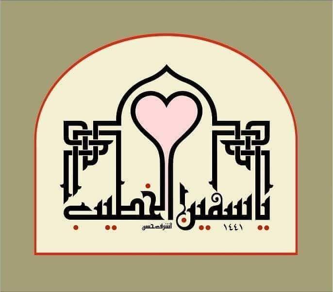 8 Likes 0 Comments الخطاط أشرف حسن Ashraf Hassan011 On Instagram North Face Logo Retail Logos The North Face Logo