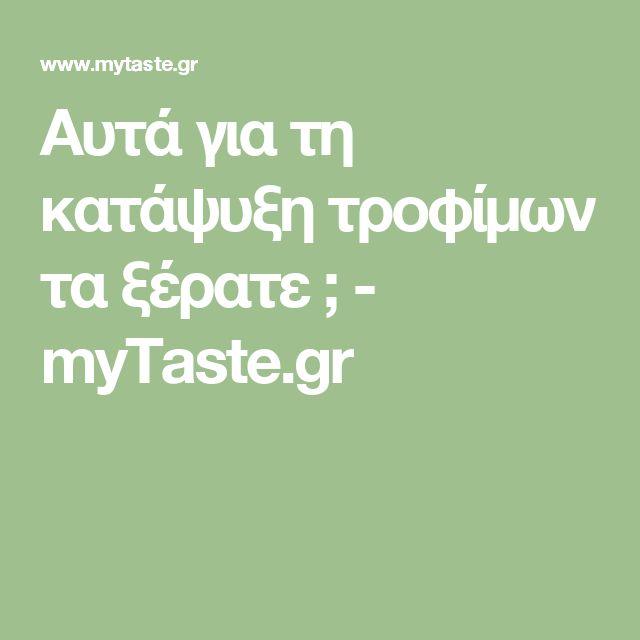 Αυτά για τη κατάψυξη τροφίμων τα ξέρατε ; - myTaste.gr