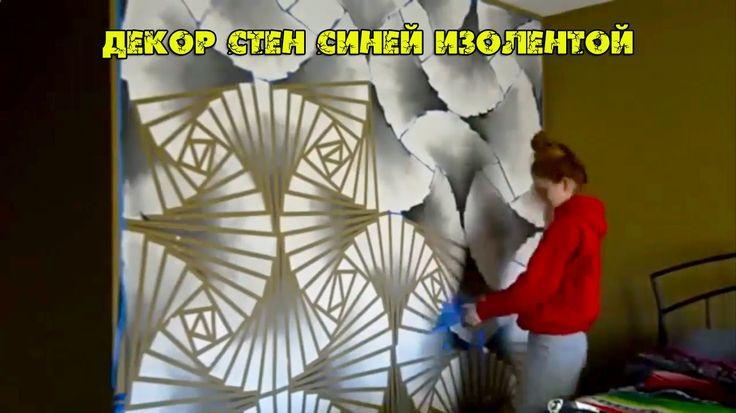 Декор стен изолентой своими руками