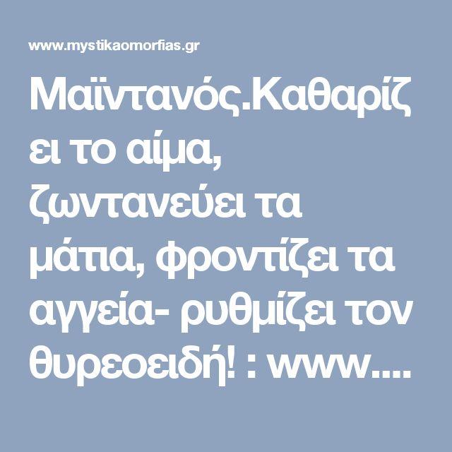 Μαϊντανός.Καθαρίζει το αίμα, ζωντανεύει τα μάτια, φροντίζει τα αγγεία- ρυθμίζει τον θυρεοειδή! : www.mystikaomorfias.gr, GoWebShop Platform