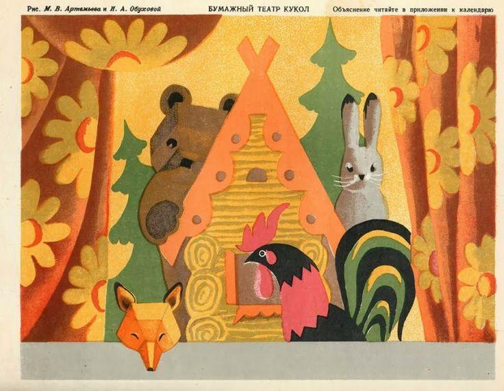 Детский календарь 1949 года / Назад в СССР / Back in USSR