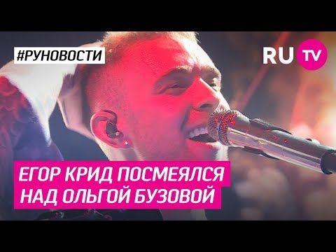 Егор Крид посмеялся над Ольгой Бузовой