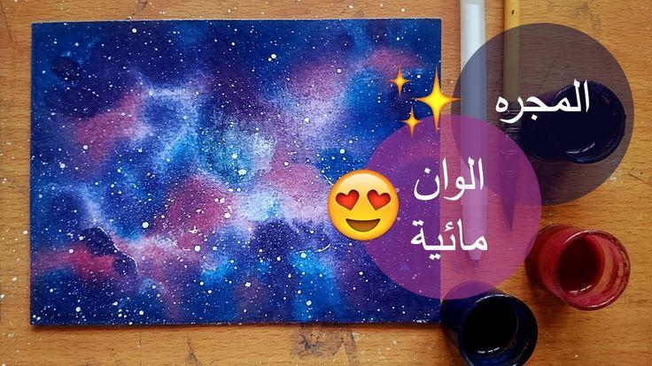 تعليم الرسم كيف ترسم المجرة بالالوان المائية مجره الوان مائية رسم فضاء Art Art Drawings Drawings