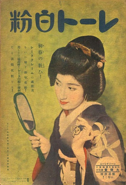 化粧品の広告(1932年) Cosmetics ad, 1932