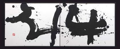 SHODO: l'Arte della Calligrafia