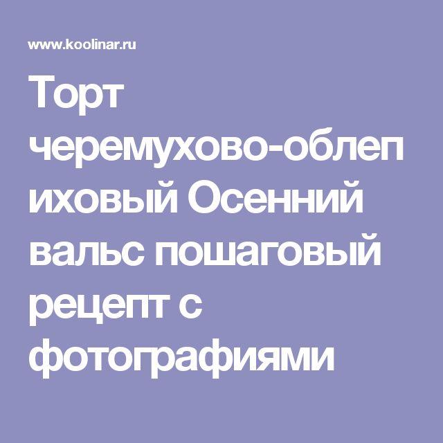 Торт черемухово-облепиховый Осенний вальс пошаговый рецепт с фотографиями